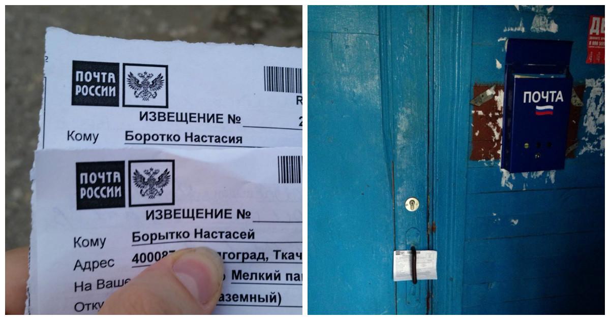 """Зубодробительные факты о """"Почте России"""""""