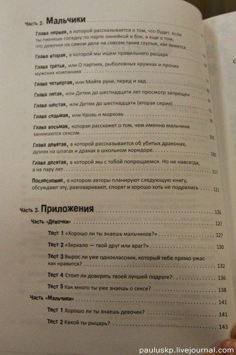 Школьный учебник по сексу!