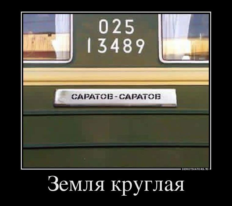http://humor.fm/uploads/posts/2016-08/08/49278636-zemlya-kruglaya.jpg