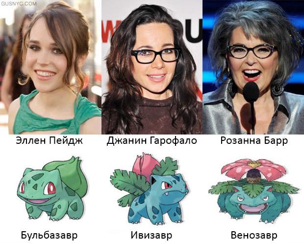 Если бы знаменитости были покемонами...