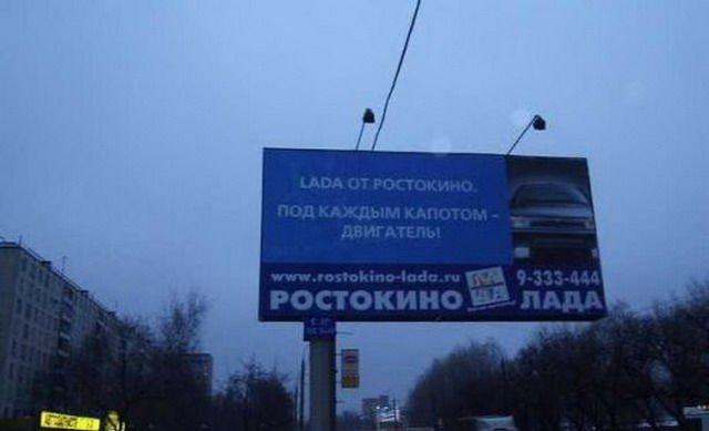 Приколы по-русски!