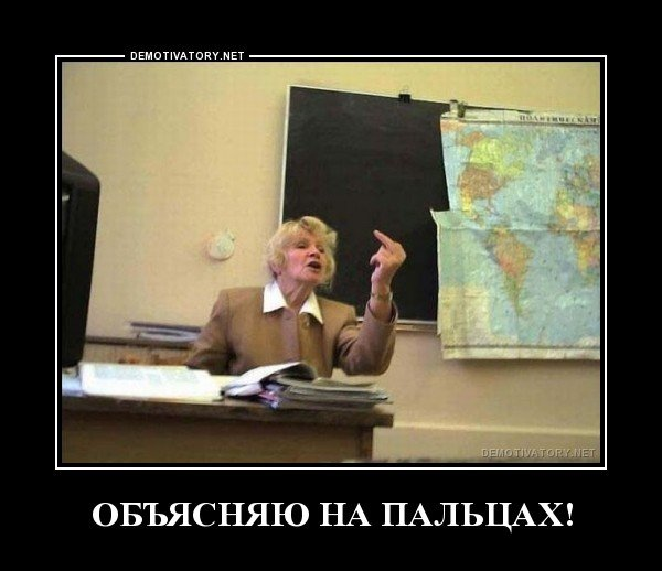 Демотиваторы на школьную тему!