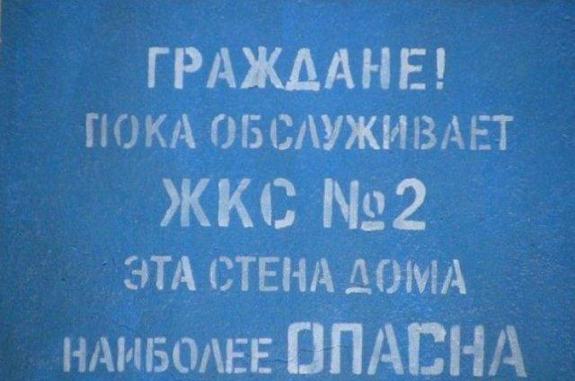 Как отжигает ЖКХ в России!