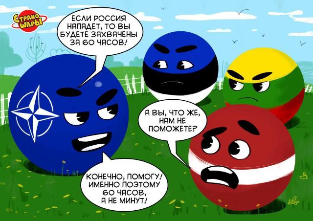 Немного политического юмора в комиксах