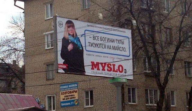 Гении маркетинга и наружной рекламы!