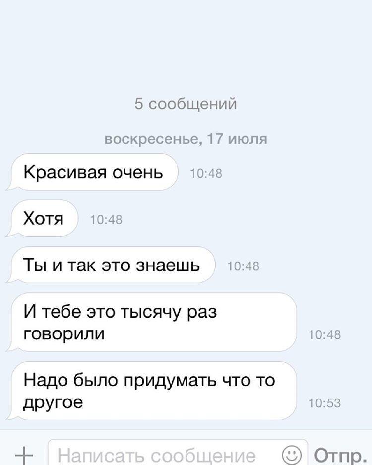 Убойные сообщения для знакомства с девушкой