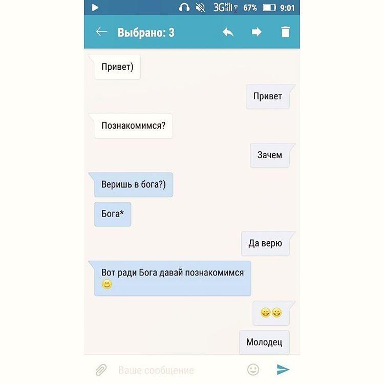 знакомства с для смс девушки прикольные