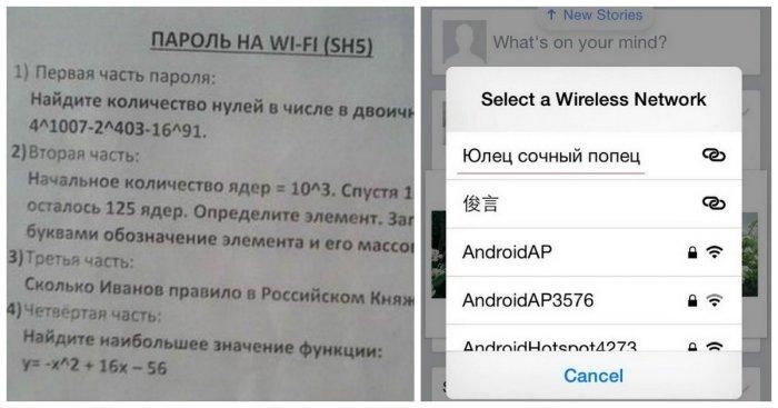 Все самое смешное о wi-fi!