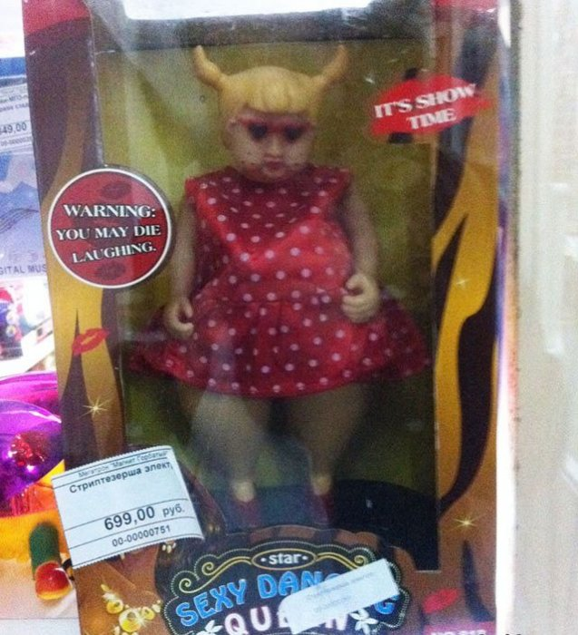 Не детские игрушки!