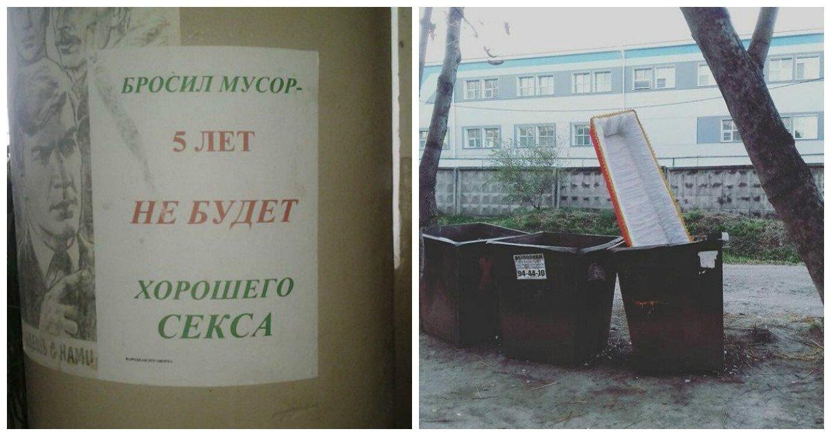 Письмо, картинки про приколы про мусоров