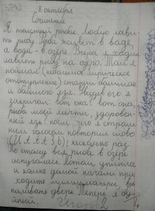 Невероятные сочинения и работы школьников!