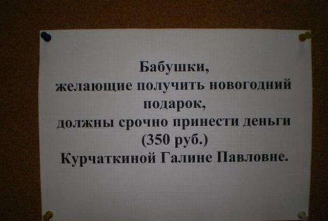 Истинно Русские приколы!