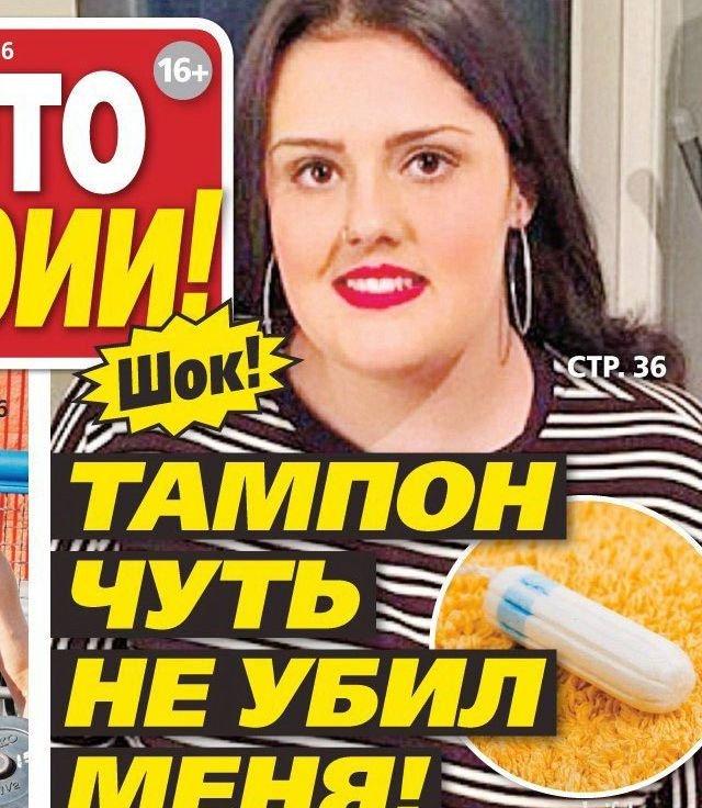 желтая пресса фотографии