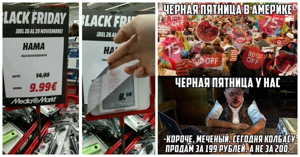 """Безумные скидки или обыкновенное надувательство? Как себе представляют """"Черную пятницу"""" сами магазины"""