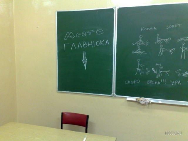 Ох, школа!