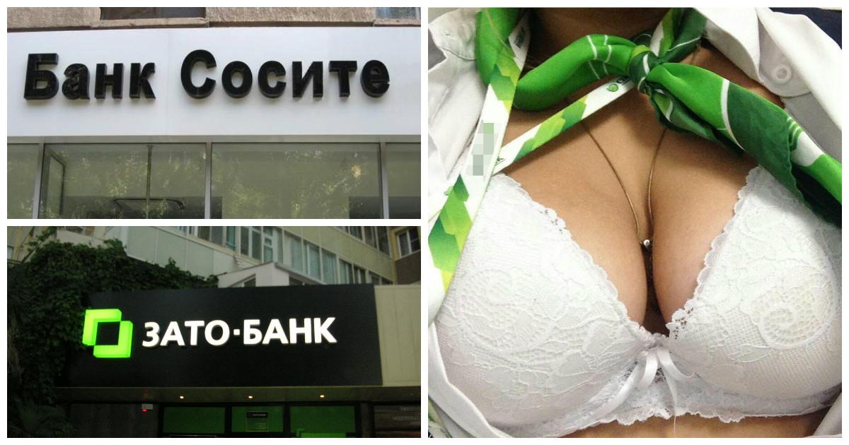 Вся правда о банках в России