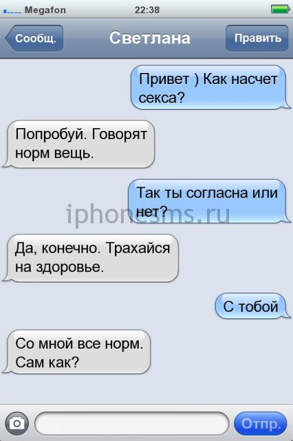 Sms девушке секси