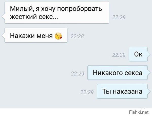 Общение по смс интим