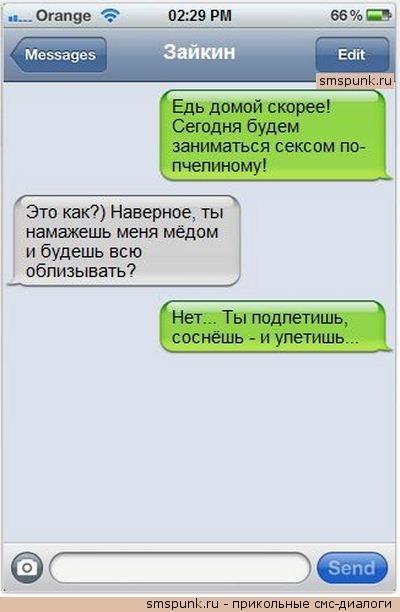 Секс с sms