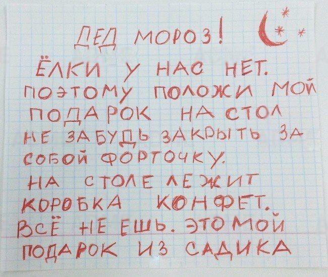 Забавные письма Деду Морозу