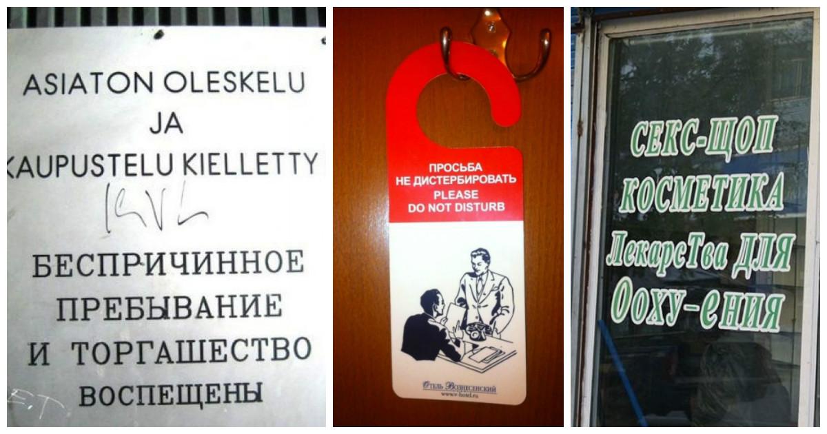 Трудности перевода в привлечении российских туристов