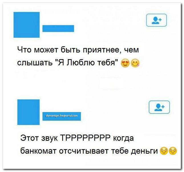 Смешные переписки в социальных сетях на тему секс