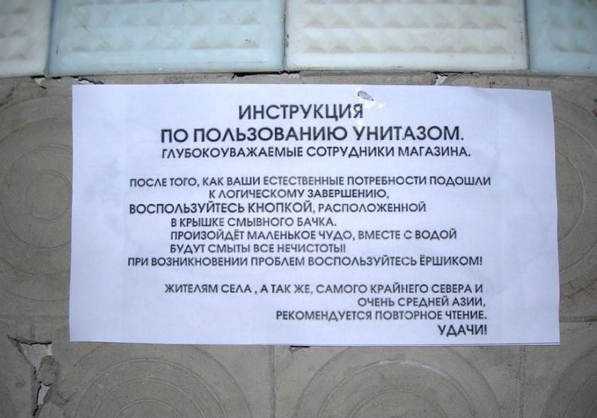 Прикольна инструкция по пользованию туалетом