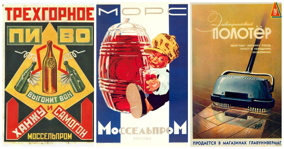 Экстремальная советская реклама