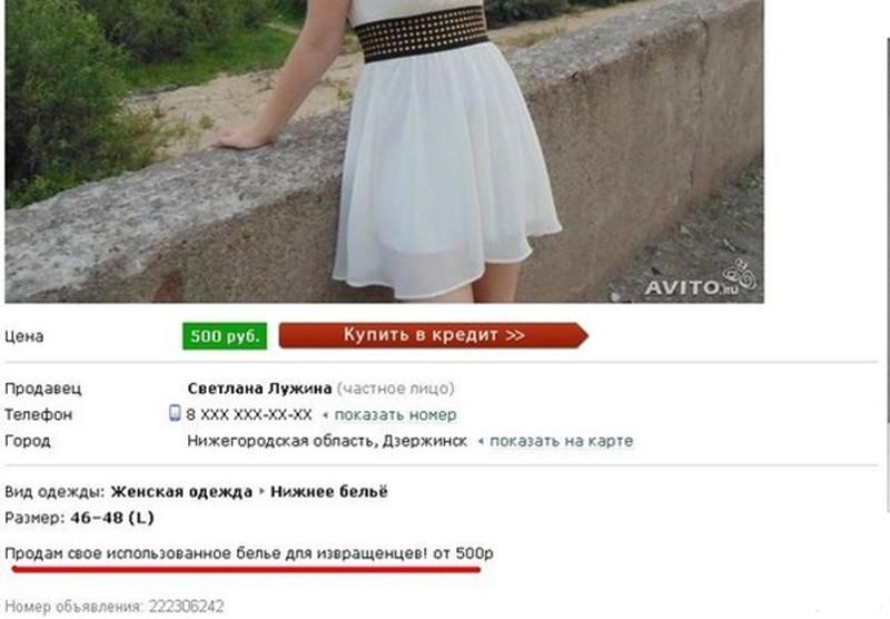 Прикольные объявления с Avito » Юмор ФМ - Главный по юмору 29d6556dba4