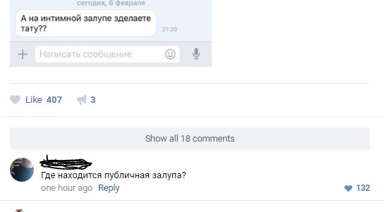 """""""Шедевры"""" российских мастеров татупрома"""