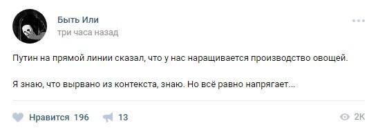 Реакция соцсетей на прямую линию с президентом Путиным 2017