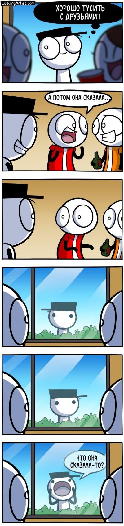Подборка смешных комиксов