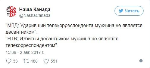 Реакция соцсетей на избиение журналиста НТВ в Парке Горького