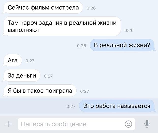 Смешные СМСки для отличного настроения