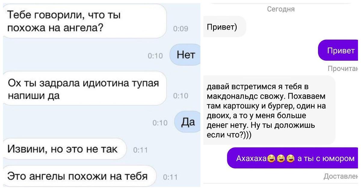 знакомство с девушками приколы смс