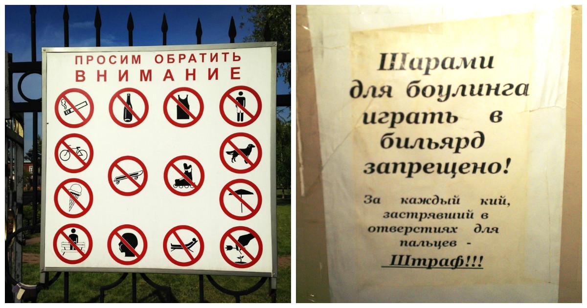 Самые абсурдные запреты, которые только можно найти