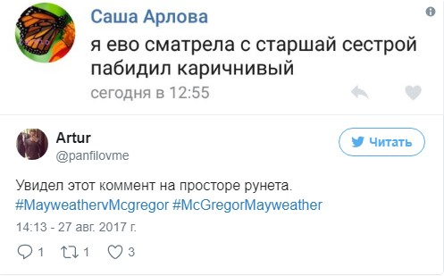 Легендарный бой Макгрегора и Мейвезера шоу или чистый бизнес