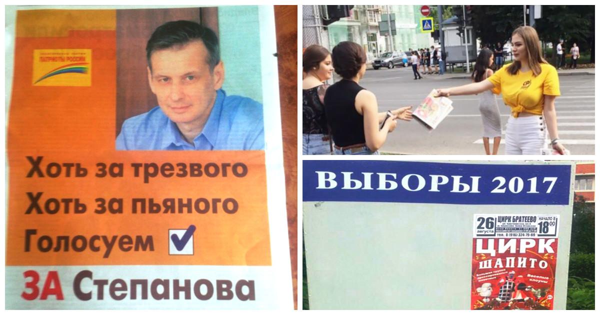 """Выборы 2017 снова козыряют своими """"остроумными"""" агитациями"""
