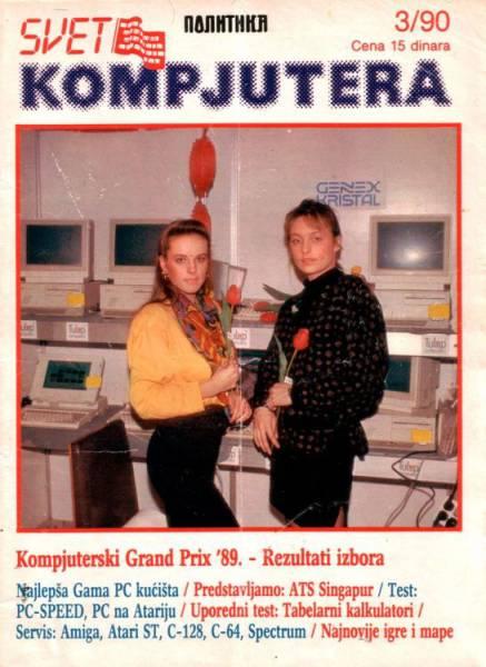 Оригинальные обложки компьютерных журналов 30-летней давности