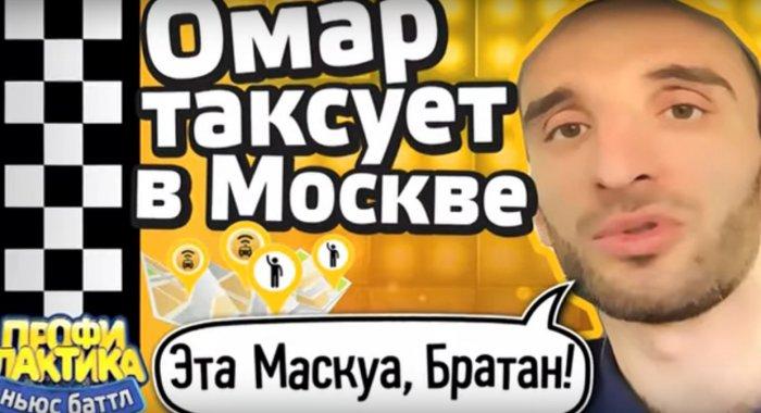 Омар таксует в Москве, Ньюс-Баттл Профилактика