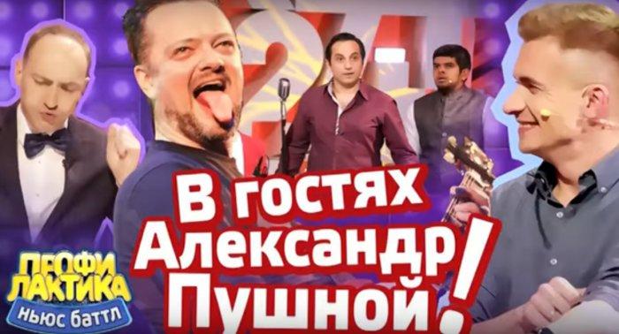 В гостях Александр Пушной!  Ньюс-Баттл Профилактика