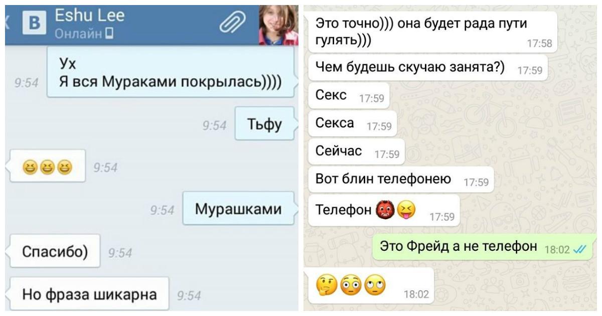 СЕКС ПЕРЕПИСКА