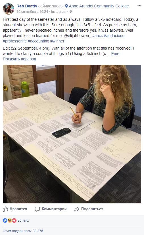 Учитель признал свою ошибку, когда разрешил приносить шпаргалки на экзамен