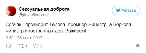 Ксения Собчак - новый кандидат в гонке за президентское кресло?