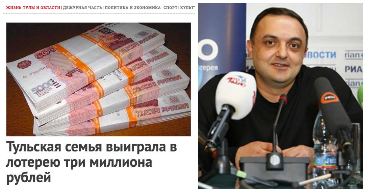 Что бывает с победителями лотереи в России