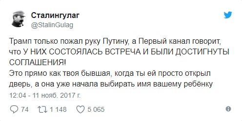 Фотошоперы не смогли пройти мимо встречи Путина и Трампа на саммите АТЭС