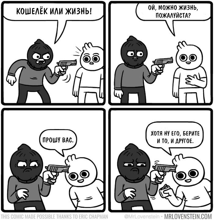 Жестокая правда в комиксах для любителей черного юмора