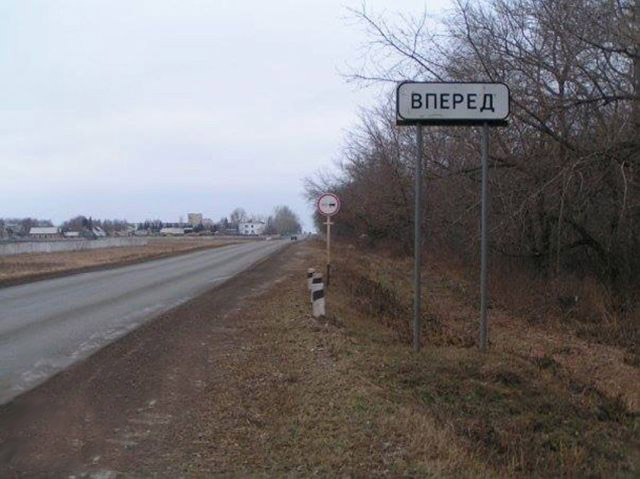 Забавные названия населенных пунктов нашей остроумной родины