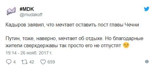 Оказывается заветной мечтой Рамзана Кадырова является уход в отставку