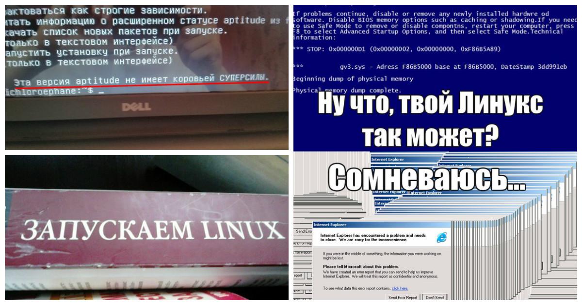 Установил Linux на свою голову!
